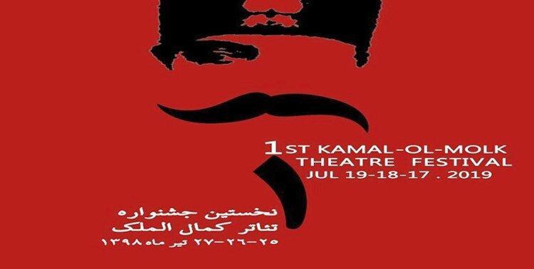 سرانجام اجرای نمایش های جشنواره کمال الملک نوشهر