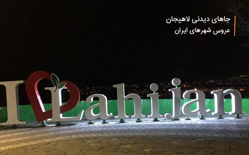 زیباترین مکانهای دیدنی لاهیجان همراه با آدرس