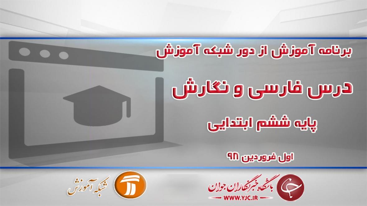 دانلود فیلم کلاس فارسی و نگارش پایه ششم ابتدایی در شبکه آموزش مورخ اول فروردین