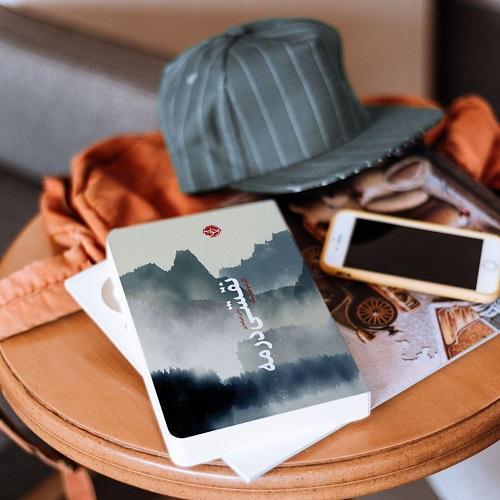 کتاب نقشی در مه، عاشقانه ای که هرخواننده ای را میخکوب می نماید