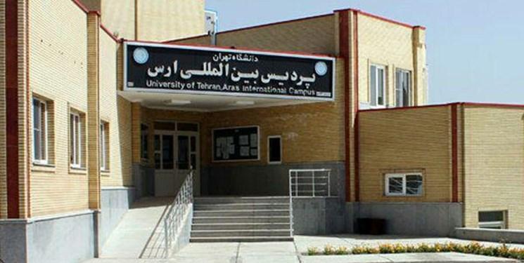 شروع ثبت نام مقطع دکتری تخصصی پردیس ارس دانشگاه تهران