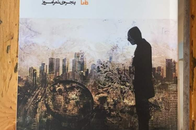 انتشار مجدد مجموعه شعر سرود تهران از رضا قنبری