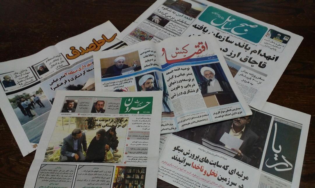 خبرنگاران سرخط خبرهای روزنامه های هرمزگان در 23 مردادماه