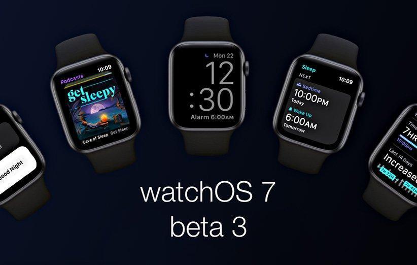 سومین نسخه ی بتای عمومی از سیستم عامل watchOS 7 منتشر شد