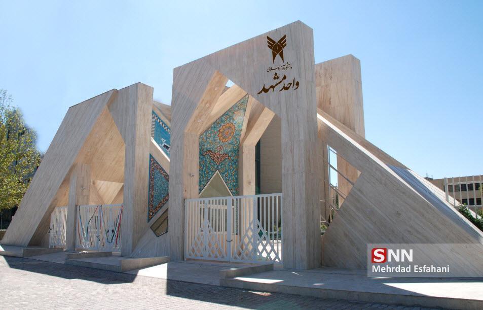 سال تحصیلی 1400-1399 در دانشگاه آزاد مشهد با کلاس های مجازی شروع می گردد
