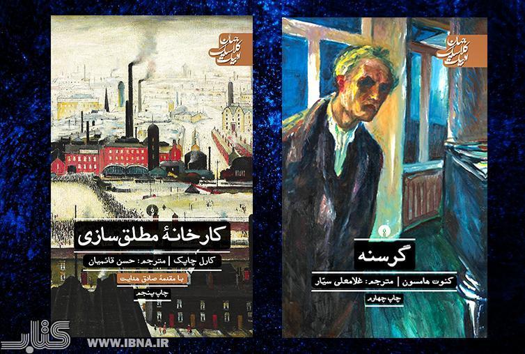 تجدید چاپ دو رمان از مجموعه ادبیات کلاسیک دنیا