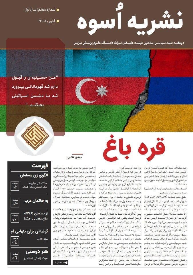 قره باغ ، شماره 7 نشریه دانشجویی اسوه منتشر شد