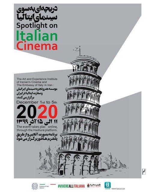 برگزاری آنلاین هفته فیلم ایتالیا