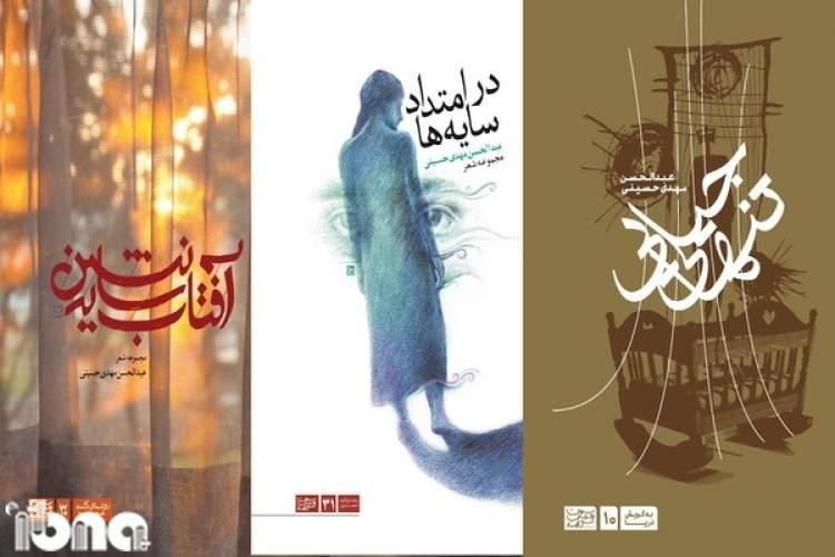 شاعر مینابی با سه اثر جدید به کتابفروشی&zwnjها بازگشت