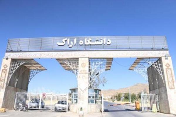 حذف اضطراری نیمسال تحصیلی در دانشگاه اراک تا 12 دی تمدید شد