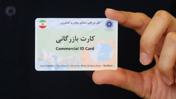 هزار و 234 کارت بازرگانی برطرف تعلیق شدند