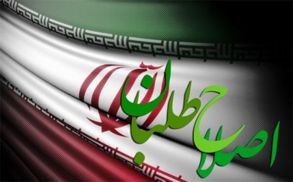 معین روسای ارکان پنجگانه جبهه اصلاحات ایران