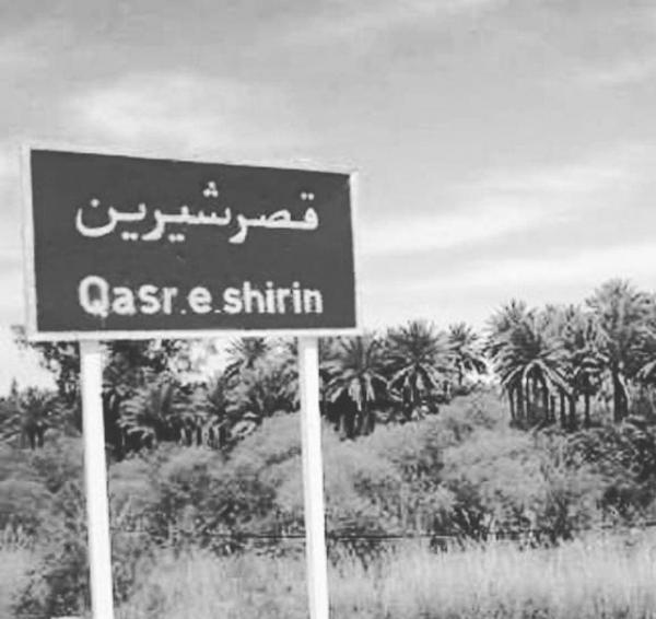 رمز موفقیت منطقه آزاد قصرشیرین، در تولیدات صادرات محور است