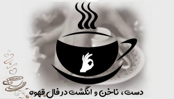تعبیر و تفسیر دست، انگشت و ناخن در فال قهوه